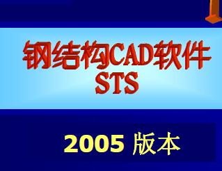 钢结构CAD线条STS操作v线条讲义免费下载-结cad把断开怎样软件图片