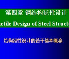 钢结构延性设计教学课件