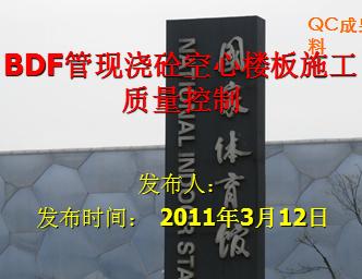 BDF管现浇砼空心楼板施工质量控制