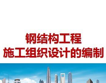 《钢结构工程施工组织设计编制》培训讲义(pdf)