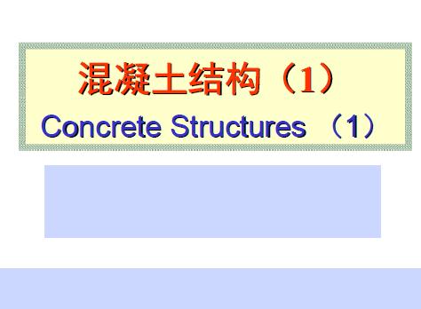 混凝土结构基础知识教学课件(PDF格式)
