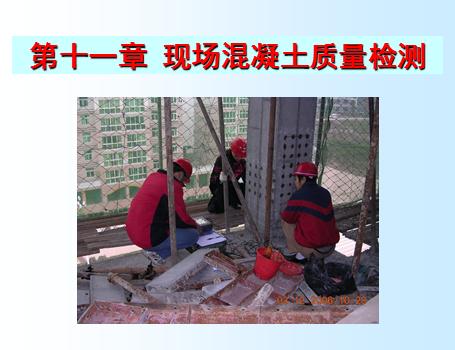 现场混凝土质量检测教学课件