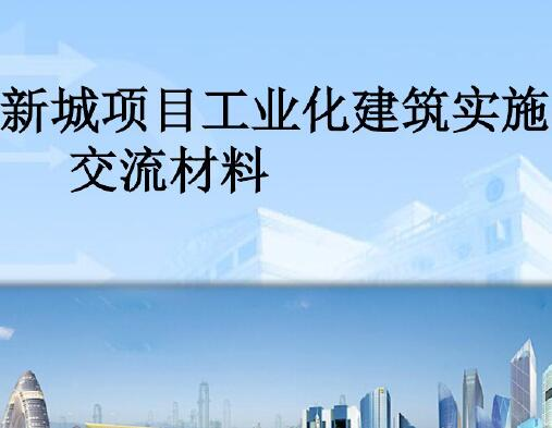 新城项目工业化建筑实施交流材料(PDF格式)