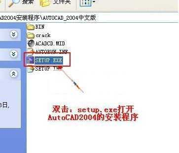 AutoCAD2004安装教程