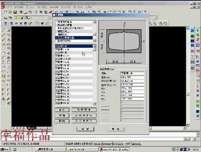 3d3s简单的砼柱和钢梁演示软件