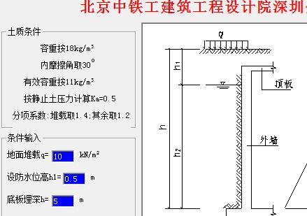 地下室挡土墙计算