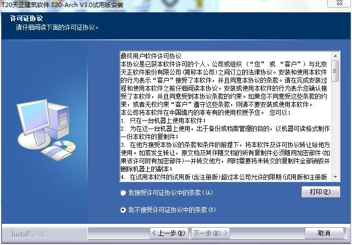 天正香港六合开奖直播T20 V3.0试用版