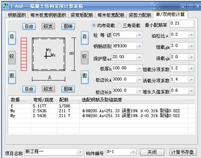 T20天正结构软件V4.0试用版