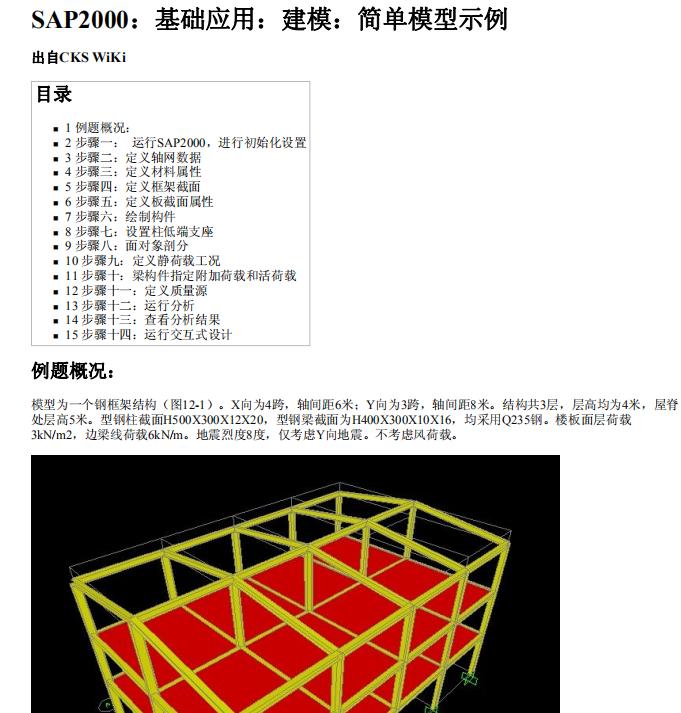 sap2000基础应用:钢框架结构建模示例