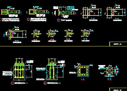 钢结构节点构造详图
