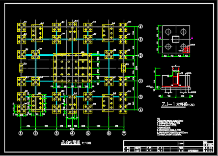 综合楼结构施工图纸