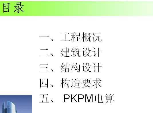 建筑工程专业毕业设计答辩课件(ppt)