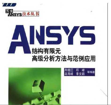 ANSYS 结构有限元高级分析方法与范例应用