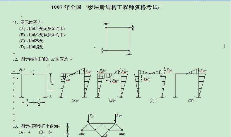 一级注册结构工程师基础考试历年真题