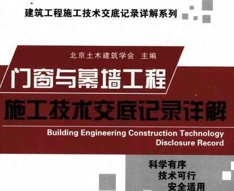首页建筑设计建筑大小03正文资料教程:14.家装设计的快捷键书籍图片