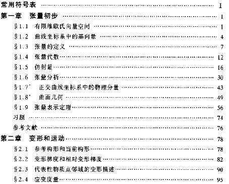 连续介质力学基础(黄祝平)免费下载 - 结构书籍