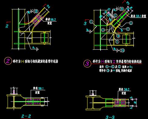 50张常用钢结构节点标准大样图