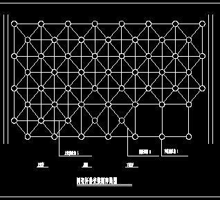 网架杆件安装顺序简图