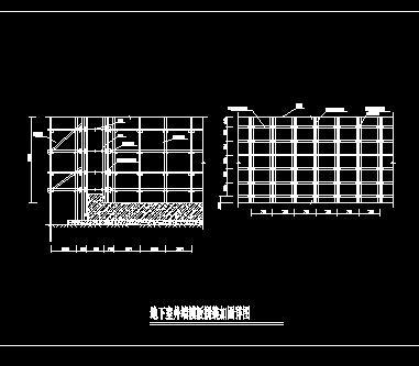 地下室施工节点详图