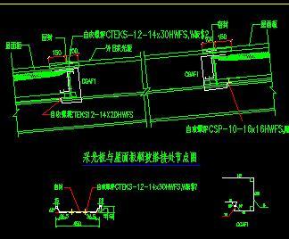 结构围护节点详图