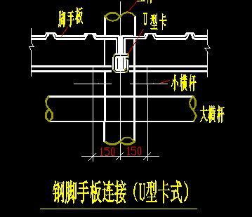 钢脚手板连接详图