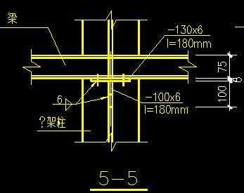 某工程钢结构节点构造详图