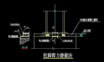 某柱脚剪力键做法节点构造详图免费下载 - 钢结构