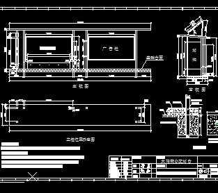 太阳能公交站台结构施工图