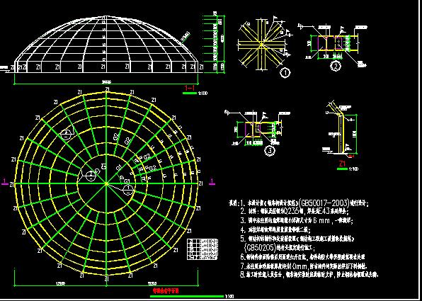圆顶钢结构设计图纸