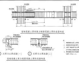 型钢混凝土组合结构构造节点图