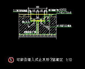 变形缝施工节点详图
