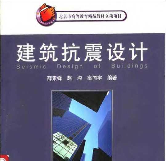 建筑抗震设计免费下载结构书籍土木工程网图片