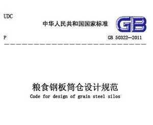 GB 50322-2011 粮食钢板筒仓设计范例