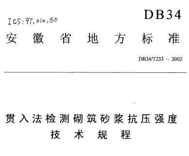 回法检测砂浆规范_db34/t 233-2002 贯入法检测砌筑砂浆抗压强度技术规程