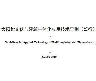 太阳能光伏与建筑一体化应用技术导则