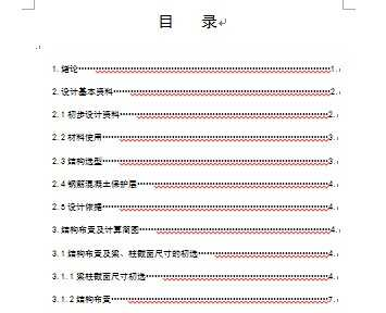 首页 03  结构设计 03  计算分析 03 正文   资料大小:5.