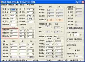 高效果节能配电变压器计算程序
