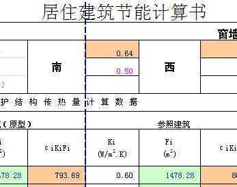 居住建筑节能计算表格
