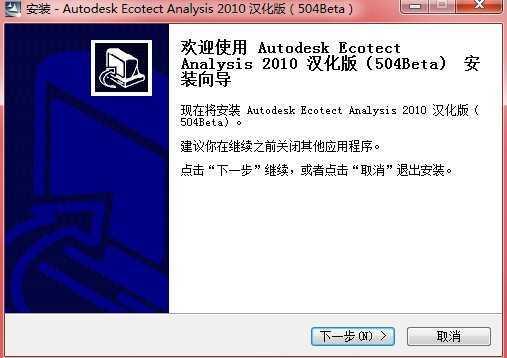 Ecotect 2010 汉化版+破解软件
