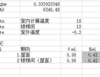 天津市居住建筑节能设计标准自动权衡计算表