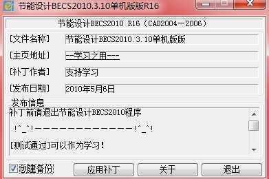 清华斯维尔节能设计BECS2010 R16(CAD2004-2006)破解补丁