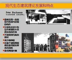 现代生态建筑理论发展和特点 48p
