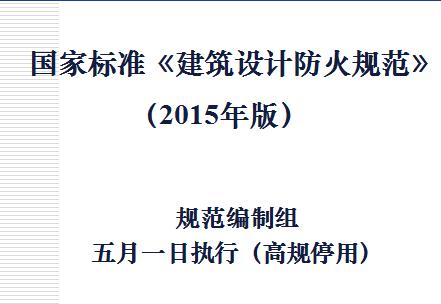 香港六合开奖直播设计防火规范2015解读