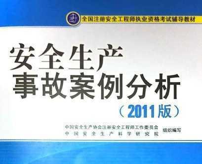 全国注册安全北京赛车pk10师执业资格考试辅导教材 安全生产事故案例分析(2011版)