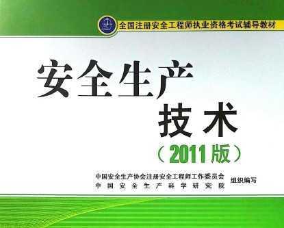 全国注册安全北京赛车pk10师执业资格考试辅导教材 安全生产技术(2011版)