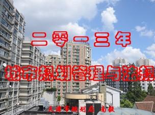 2013年最新城市规划管理与法规讲义