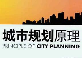 城乡规划师《城市规划原理》精讲