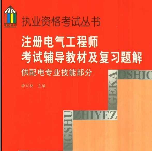 注册电气工程师考试辅导教材及复习题解:供配电技能部分(李兴林)