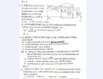 2012年注册电气工程师手稿