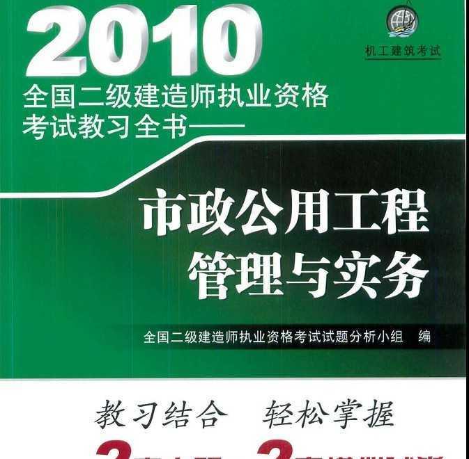 2010市政公用工程管理与实务(全国二级建造师执业资格考试教习全书)